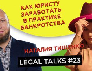 Nataliya Tyshenko on Legal Talks