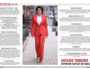 School of Excellence from Natalia Tyshchenko