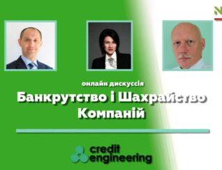 20 жовтня пройшла онлайн дискусія на тему «Банкрутство і Шахрайство Компаній».