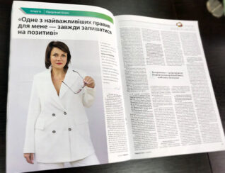 Interview with Natalia Tishchenko for Yuridichna Gazeta magazine