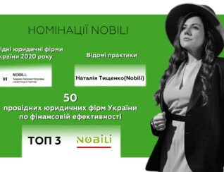 "Nobili has entered the ""Top 50 leading law firms of Ukraine 2020"" according to the version of Juridical Practice!"