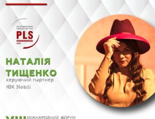On December 17, the leader of Nobili Law Firm, Natalia Tyshenko (Nataliya Tyshenko) spoke at the VIII International Forum for the Promotion of Legal Services.