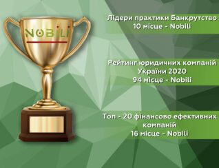 "In the treasury of achievements of Nobili the Legal company awards from a rating ""Leaders of the market 2020"" according to the edition the Legal newspaper are added."