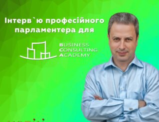 Vadim Rakhlis`s interview with the Academy of Consulting Business