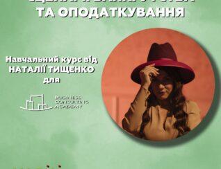 Nataliya Tyshenko for Academy of Consulting Business