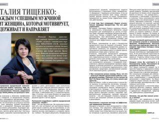 (Укр) Наталія Тищенко на сторінках журналу «MILLENIUM CLUB».