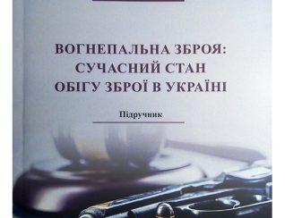 """Книга Олексія Меше """"Вогнепальна зброя:сучасний стан обігу зброї в Україні"""""""