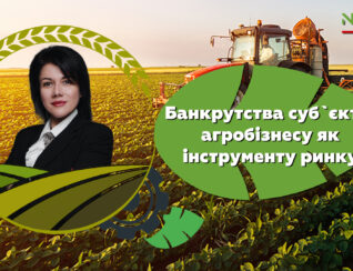 Наталія Тищенко на сертифікаційній програмі «Юрист в агробізнесі»