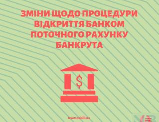 (Укр) Внесено зміни щодо відкриття рахунків в процедурі банкрутства