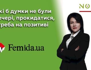 Інтерв'ю Наталії Тищенко для журналу Femida.ua