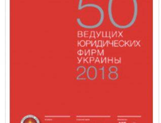 """""""Бронзова Ліга"""" провідних юридичних фірм України 2018"""