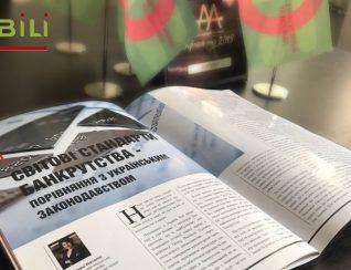 (Укр) Світові стандарти банкрутства — порівняння з українським законодавством