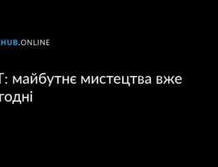 Нова стаття Меше Олексій про NFT