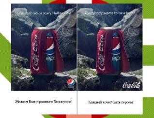 (Укр) Чим ваше краще за наше, або про порівняльну рекламу