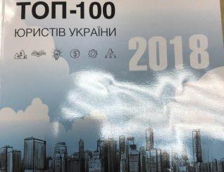ТОП-100 ЮРИСТІВ УКРАЇНИ