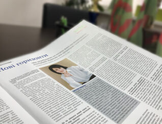 Interview Natalia Tishchenko for the Yuridichna Gazeta