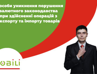 (Укр) Способи уникнення порушення валютного законодавства при здійсненні операцій з експорту та імпорту товарів