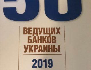 ТОП-50 ведущих банков Украины